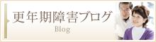 更年期障害blog